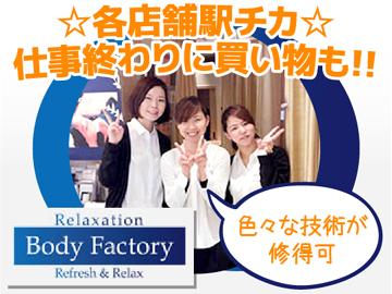 Body Factory ★3店舗合同募集★のアルバイト情報