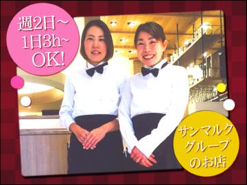 バケット<九州5店舗合同募集>のアルバイト情報