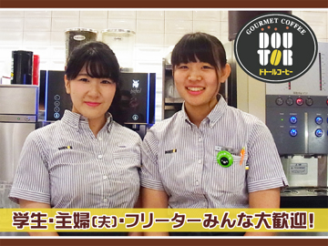 ドトールコーヒーショップ 上野御徒町中央通り店のアルバイト情報