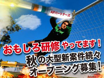 株式会社APパートナーズ  ☆新宿オフィス☆のアルバイト情報