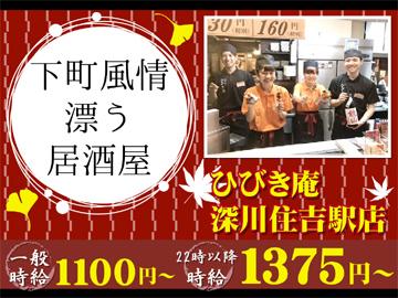 ひびき庵 深川住吉駅店のアルバイト情報