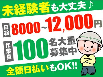 株式会社ニシムラのアルバイト情報