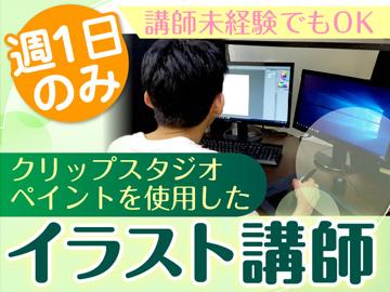 株式会社和風アニメーションのアルバイト情報