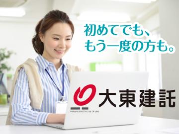 大東建託株式会社 三郷支店のアルバイト情報
