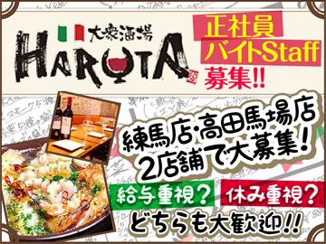 イタリアン大衆酒場 HARUTA [1]高田馬場店[2]練馬店のアルバイト情報