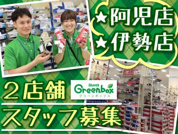 グリーンボックス (1)阿児店 (2)伊勢店/A180012G001のアルバイト情報