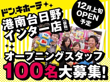 ドン・キホーテ 港南台日野インター店(仮称)/464のアルバイト情報