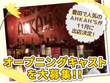 AHKAH's 岡崎東店のアルバイト情報