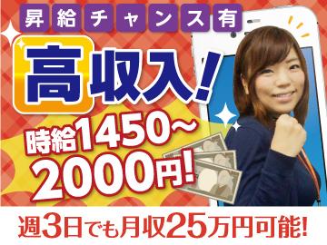 トランスコスモス株式会社 DC&CC西日本本部/K170149のアルバイト情報