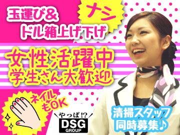 西原物産(株) DSGグループ5店舗同時募集のアルバイト情報