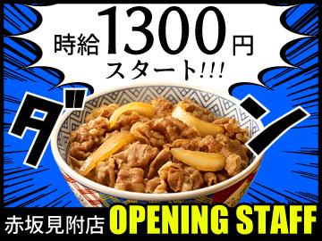 【高時給1300円】新しい吉野家で未経験からこの高時給!