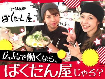 つけ麺本舗ばくだん屋 広島駅新幹線口店のアルバイト情報