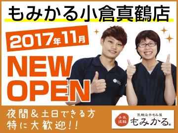 もみかる 小倉真鶴店のアルバイト情報