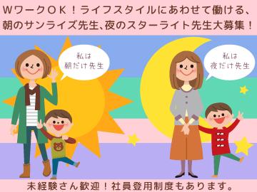 株式会社日本保育サービス 採用担当のアルバイト情報