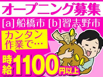 (株)エフエージェイ 千葉支店のアルバイト情報