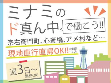 ヤマト運輸(株) (A)浪速支店(B)難波支店(C)大阪ミナミ支店のアルバイト情報