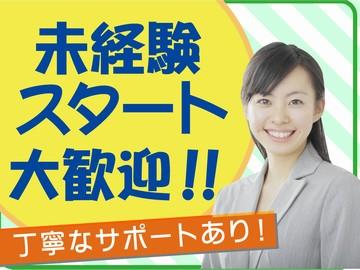 カラレス株式会社 渋谷・西船橋営業所/clnjのアルバイト情報