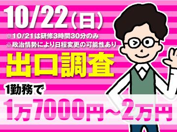 株式会社ベルシステム24 高松S.C./011‐60085のアルバイト情報