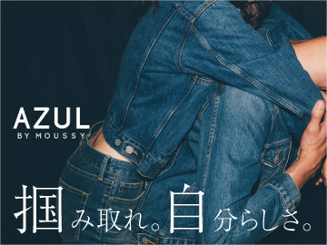 AZUL by moussy イオン倉敷店のアルバイト情報