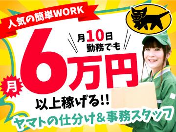ヤマト運輸株式会社 神戸西支店 [066249]のアルバイト情報
