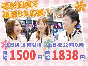 エスパス日拓 高田馬場本店・高田馬場2のアルバイト情報
