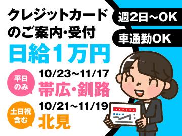 株式会社ヒト・コミュニケーションズ /01o08017092201のアルバイト情報