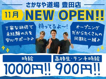 さかなや道場 豊田店 c1194のアルバイト情報