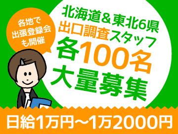 キャリアバンク株式会社 選挙準備室のアルバイト情報