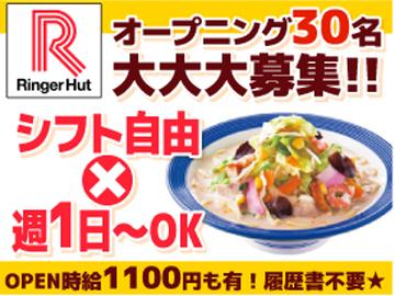 リンガーハット イトーヨーカドー横浜別所店のアルバイト情報