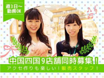 アナヒータストーンズ 中国・四国9店舗同時募集のアルバイト情報
