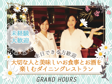 【GRAND HOURS】 グランアワーズのアルバイト情報