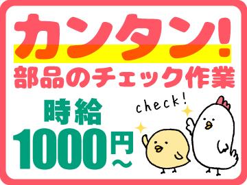 株式会社ミックコーポレーション 西日本【広告No.K-0919A】のアルバイト情報