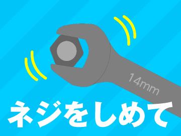 株式会社ミックコーポレーション 西日本/広告No.苅田0928のアルバイト情報
