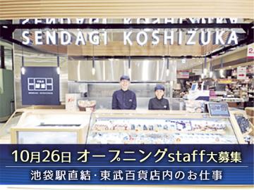 千駄木腰塚のアルバイト情報