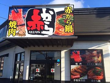 赤から 滋賀湖南店のアルバイト情報