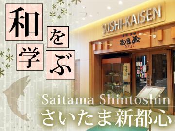 寿司・海鮮 御旦孤(おたんこ) さいたま新都心店のアルバイト情報
