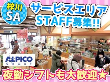 梓川サービスエリア上り線 アルピコ交通株式会社のアルバイト情報