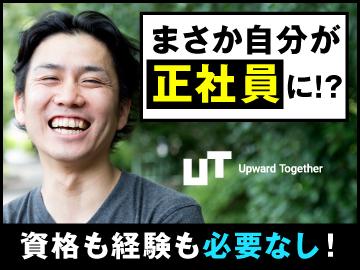 UTエイム株式会社【広告No.T001004】のアルバイト情報