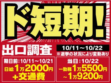 株式会社ベルシステム24 スタボ京橋/003-60662のアルバイト情報