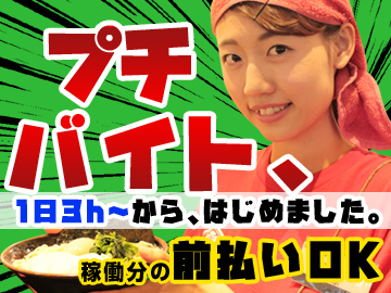 壱角家 大宮東口店のアルバイト情報
