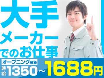 株式会社ミックコーポレーション 西日本/広告No.甘木0928のアルバイト情報
