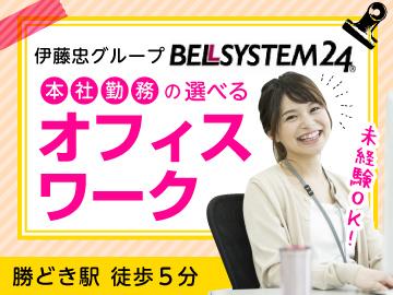 株式会社ベルシステム24 スタボ採用センター/001-60366のアルバイト情報