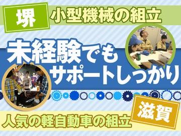 大手メーカーで安定ワークしよう☆選べる2職種で募集中!!