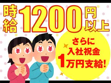 (株)エフエージェイ 神奈川支店のアルバイト情報