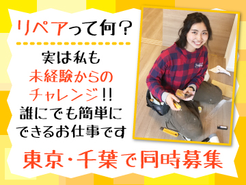 株式会社 天虹(てんこう) 東京・千葉エリア募集のアルバイト情報