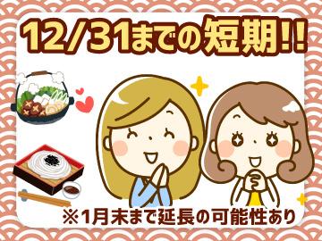 (株)アウトソーシングトータルサポート大阪/広告no.U4069Jのアルバイト情報