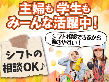 カラオケ&パーティー 時遊館 福島エリア5店舗合同募集のアルバイト情報