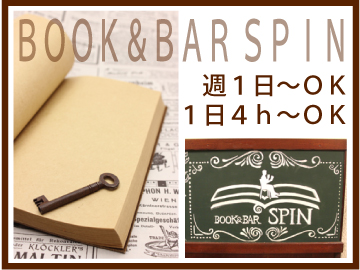 BOOK&BAR SPINのアルバイト情報