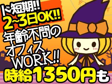 最短2日だけの単発もOK★コールセンターのお仕事!