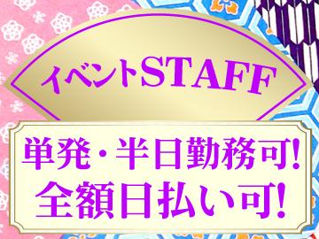 イベントスタッフ大募集☆単発OK!!全額日払いOK!!